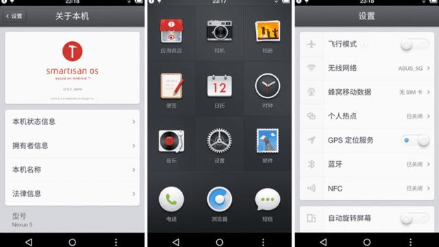Smartisan OS 2.6.2